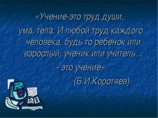 «Учение-это труд души, ума, тела. И любой труд каждого человека, будь то ребе