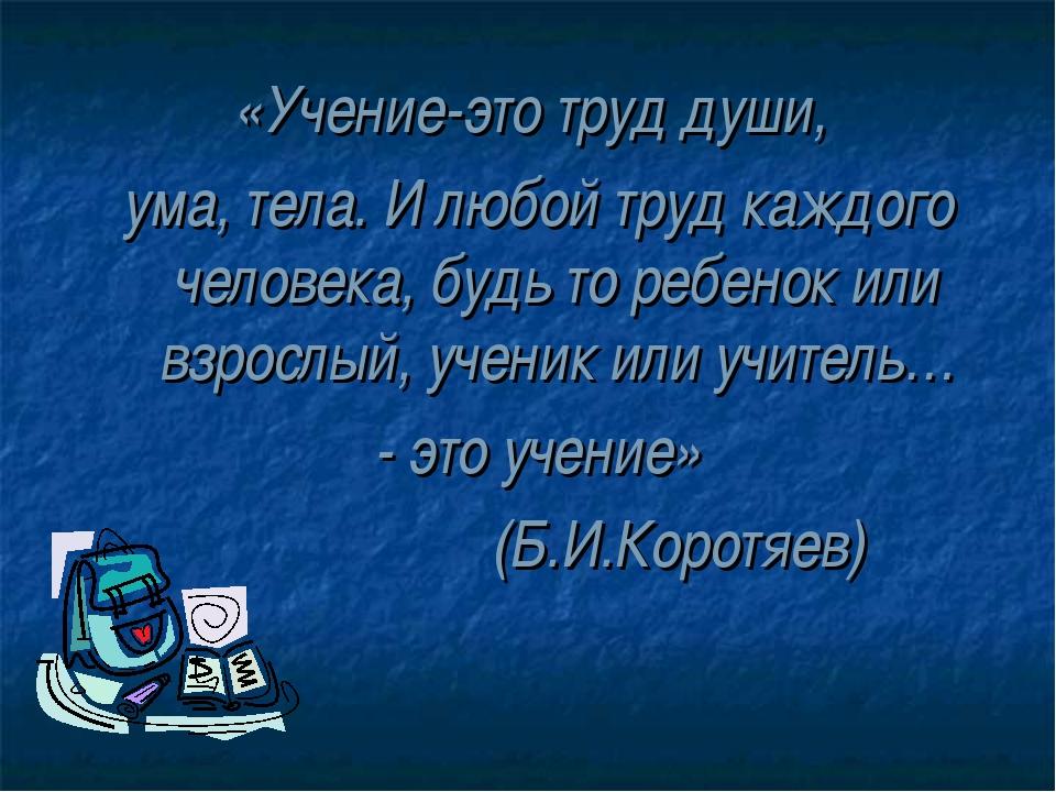 «Учение-это труд души, ума, тела. И любой труд каждого человека, будь то ребе...