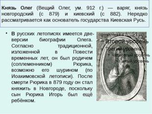 Князь Олег (Вещий Олег, ум. 912 г.) — варяг, князь новгородский (с 879) и кие