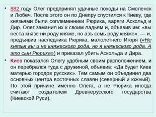 882 году Олег предпринял удачные походы на Смоленск и Любеч. После этого он п