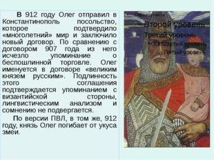 В 912 году Олег отправил в Константинополь посольство, которое подтвердило «