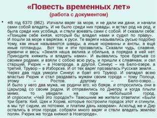 «Повесть временных лет» (работа с документом) «В год 6370 (862). Изгнали варя