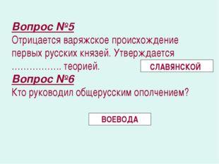 Вопрос №5 Отрицается варяжское происхождение первых русских князей. Утверждае