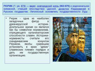 РЮРИК (?- ум. 879) — варяг, новгородский князь (862-879) и родоначальник кня