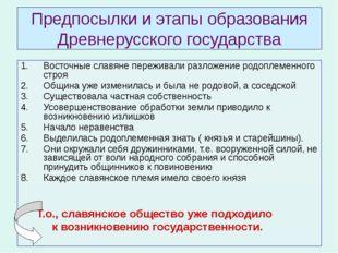 Предпосылки и этапы образования Древнерусского государства Восточные славяне