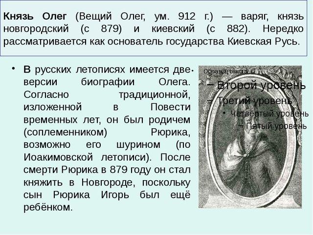 Князь Олег (Вещий Олег, ум. 912 г.) — варяг, князь новгородский (с 879) и кие...
