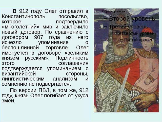 В 912 году Олег отправил в Константинополь посольство, которое подтвердило «...