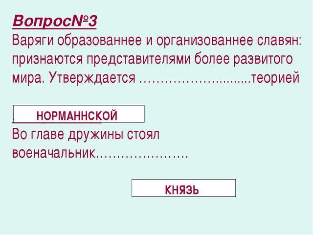 Вопрос№3 Варяги образованнее и организованнее славян: признаются представител...