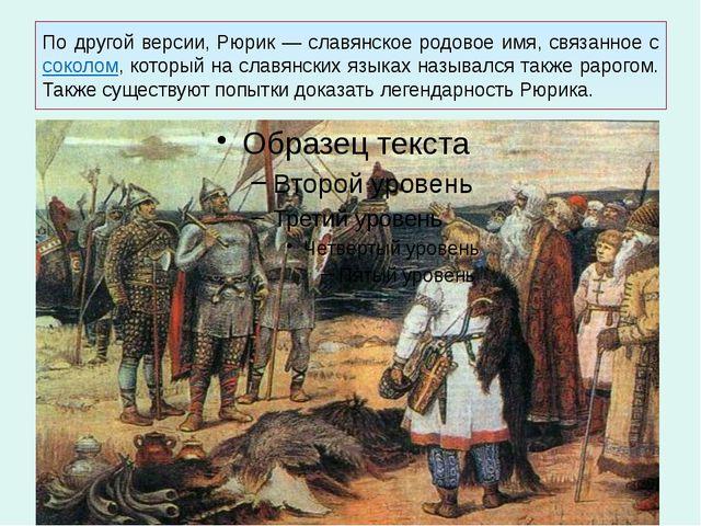 По другой версии, Рюрик — славянское родовое имя, связанное с соколом, которы...