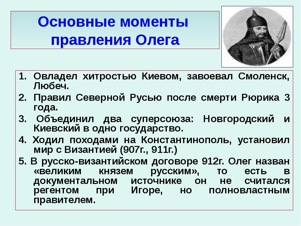 Основные моменты правления Олега Овладел хитростью Киевом, завоевал Смоленск,...