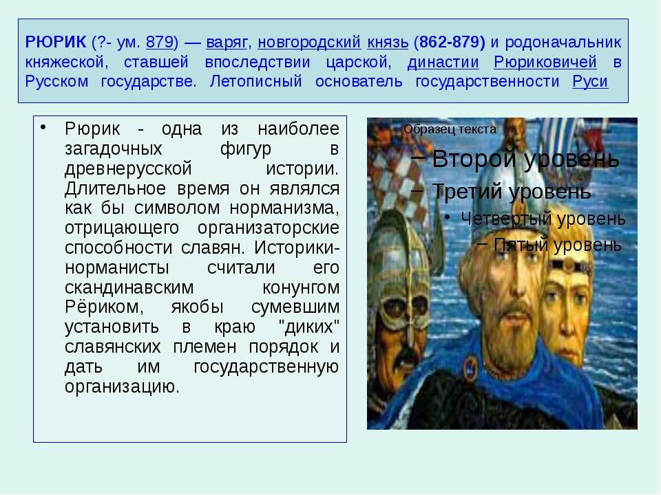 РЮРИК (?- ум. 879) — варяг, новгородский князь (862-879) и родоначальник кня...