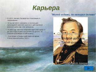 Карьера В 1803г. Михаил Лазарев был произведен в гардемарины. В том же 1803г.