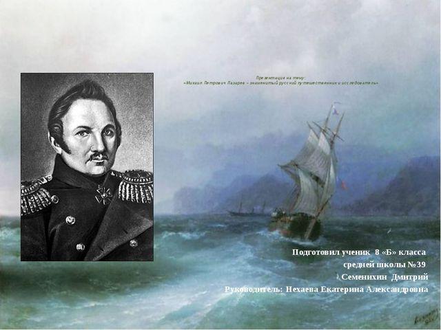 Первая кругосветка (1813-1816 гг.) В 1813 году Михаил Лазарев отправился в св...