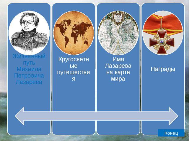 Имя Лазарева на карте мира Главная