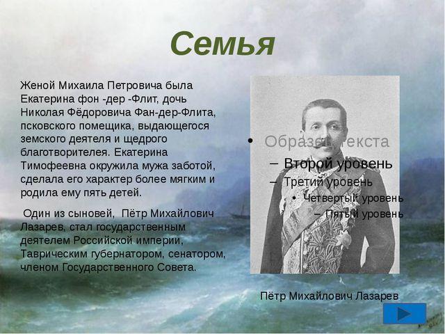 Семья Женой Михаила Петровича была Екатерина фон -дер -Флит, дочь Николая Фёд...