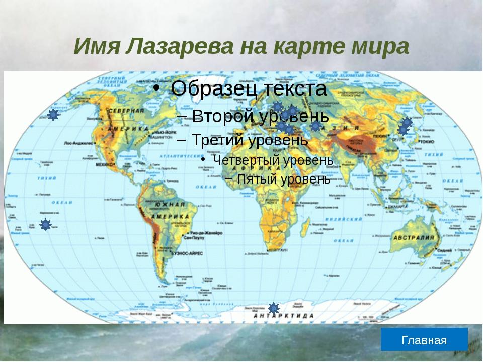 Атолл Лазарева Матаива (фр. Mataiva, атолл Лазарева) — атолл в архипелаге Туа...