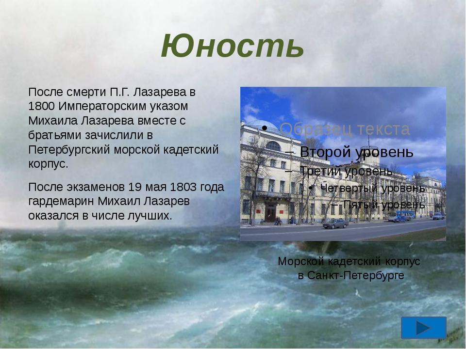 Юность После смерти П.Г. Лазарева в 1800 Императорским указом Михаила Лазарев...