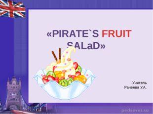«PIRATE`S FRUIT SALaD» Учитель Рачеева У.А.
