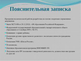 Пояснительная записка Программа воспитательной работы разработана на основе с