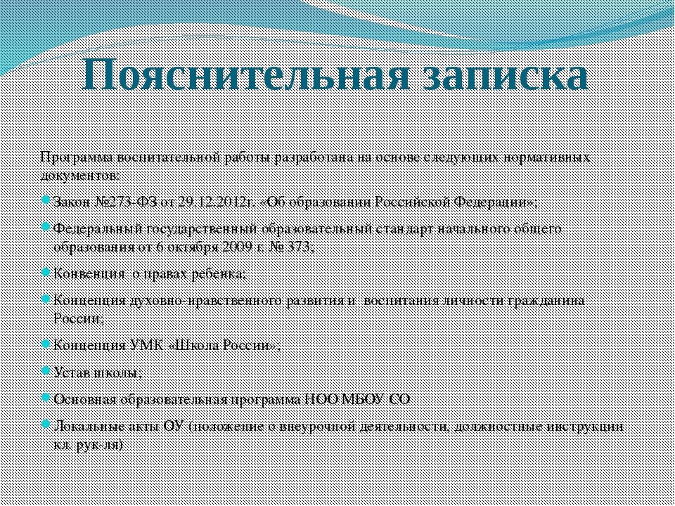 Пояснительная записка Программа воспитательной работы разработана на основе с...