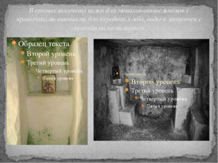 В стенах высечены кельи для монахов-отшельников с крошечными оконцами для пер