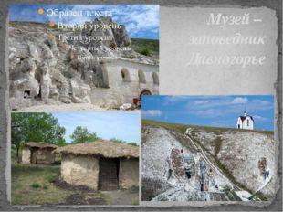 Музей – заповедник Дивногорье