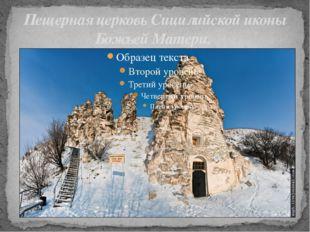 Пещерная церковь Сицилийской иконы Божьей Матери.