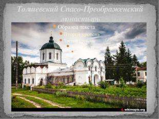 Толшевский Спасо-Преображенский монастырь