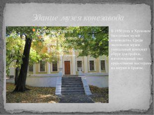 Здание музея конезавода В 1950 году в Хреновом был создан музей коневодства.