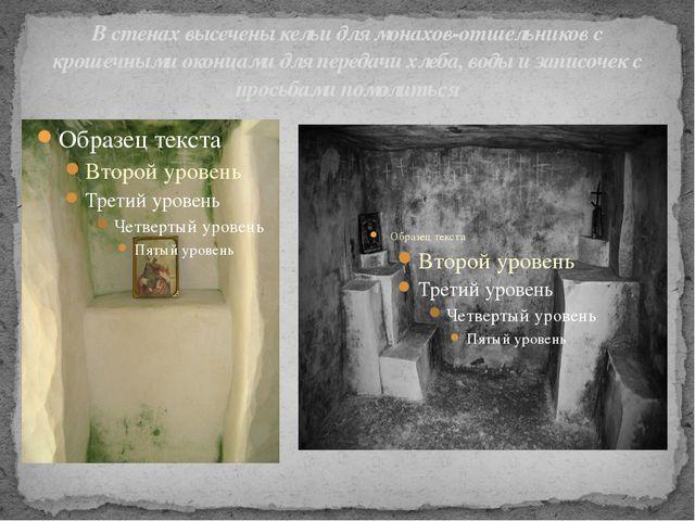 В стенах высечены кельи для монахов-отшельников с крошечными оконцами для пер...