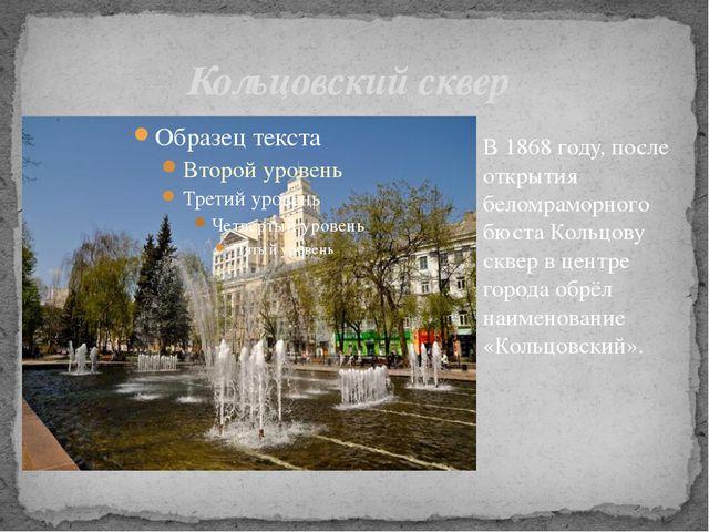 Кольцовский сквер В 1868 году, после открытия беломраморного бюста Кольцову...