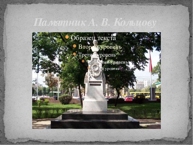 Памятник А. В. Кольцову