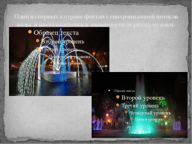Один из первых в стране фонтан с синхронизацией потоков воды и цвета подсветк...