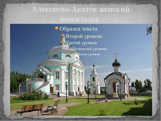 Алексиево-Акатов женский монастырь