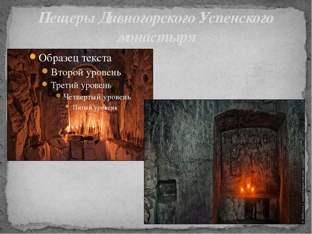 Пещеры Дивногорского Успенского монастыря 25 декабря 1996 года в монастыре во...