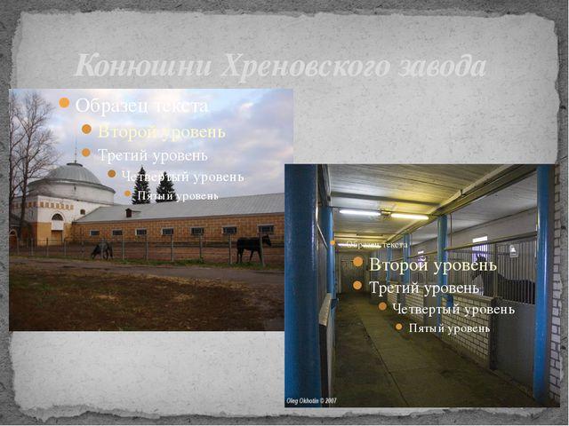 Конюшни Хреновского завода