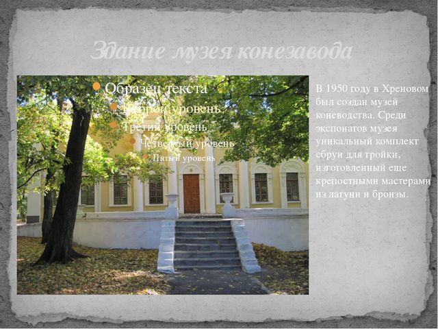 Здание музея конезавода В 1950 году в Хреновом был создан музей коневодства....