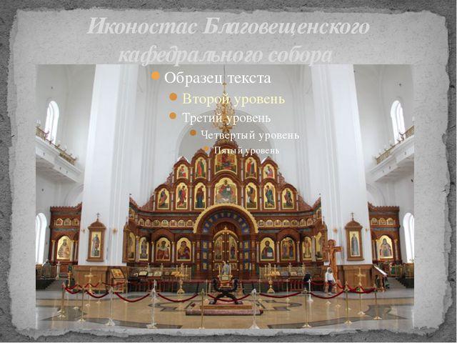 Иконостас Благовещенского кафедрального собора