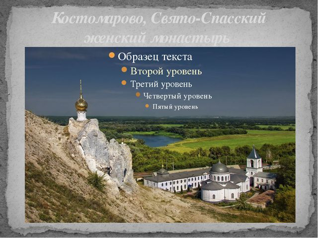 Костомарово, Свято-Спасский женский монастырь