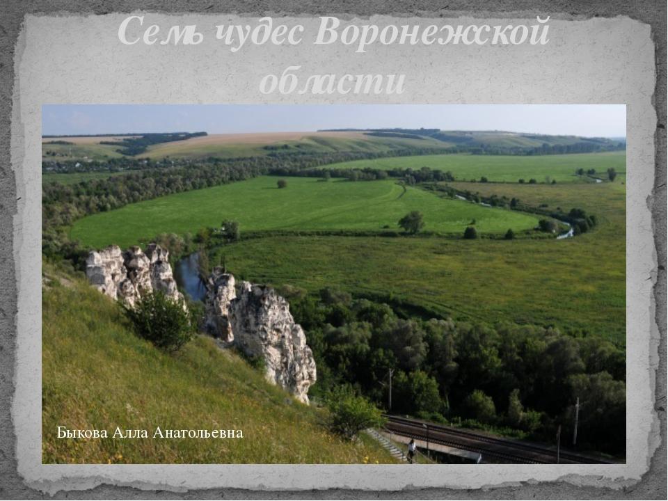 Семь чудес Воронежской области Быкова Алла Анатольевна