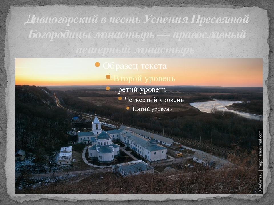 Дивногорский в честь Успения Пресвятой Богородицы монастырь — православный пе...