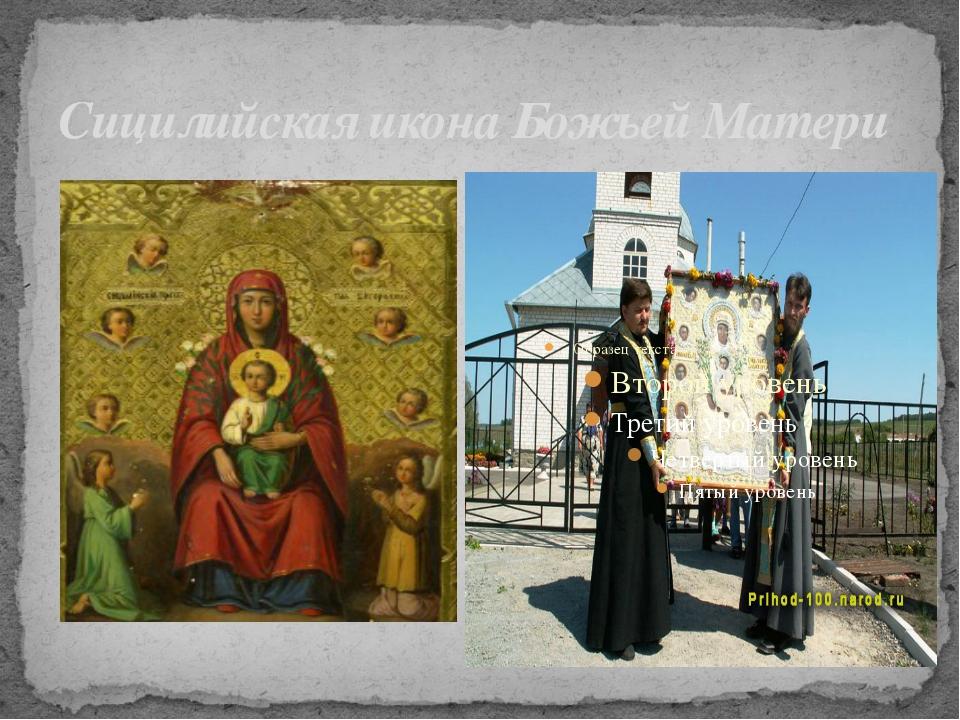 Сицилийская икона Божьей Матери