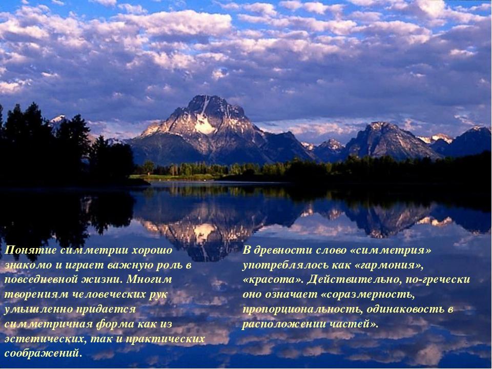 Понятие симметрии хорошо знакомо и играет важную роль в повседневной жизни. М...