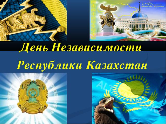 День Независимости Республики Казахстан