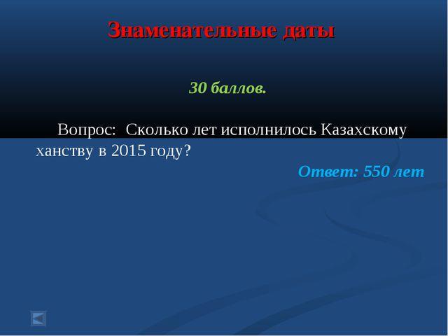 Знаменательные даты 30 баллов. Вопрос: Сколько лет исполнилось Казахскому хан...
