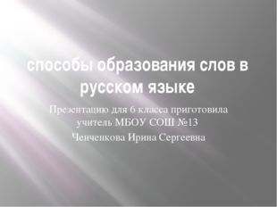способы образования слов в русском языке Презентацию для 6 класса приготовила