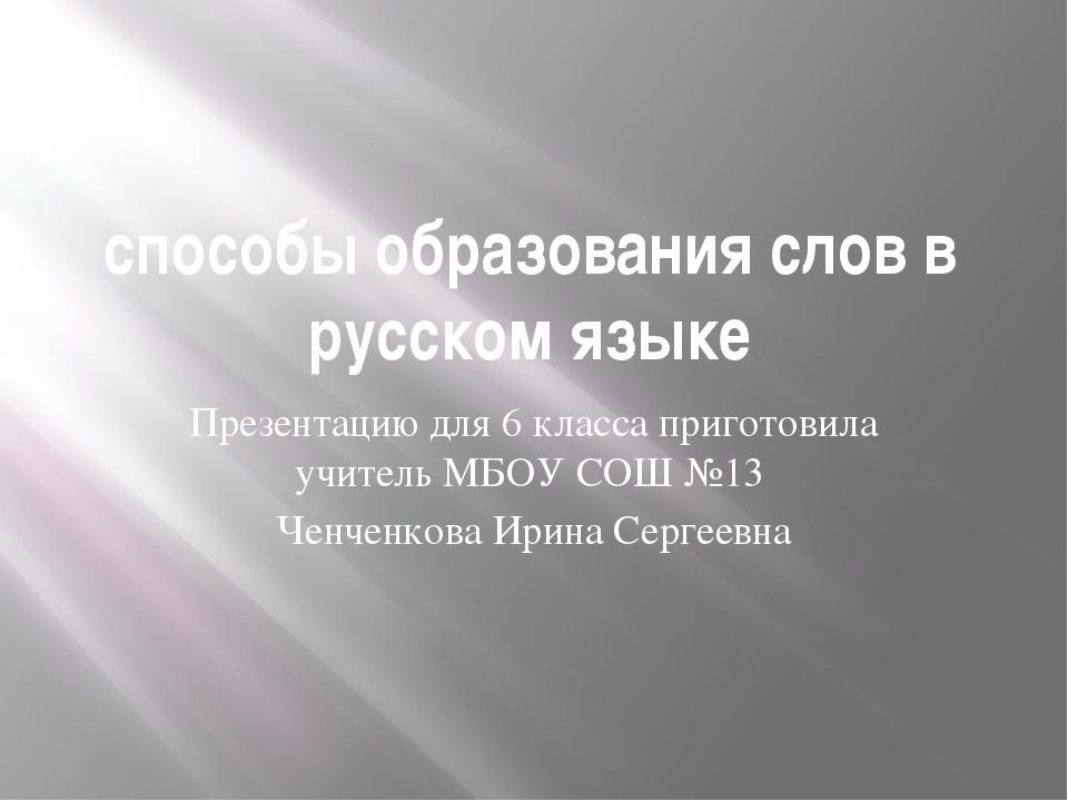 способы образования слов в русском языке Презентацию для 6 класса приготовила...
