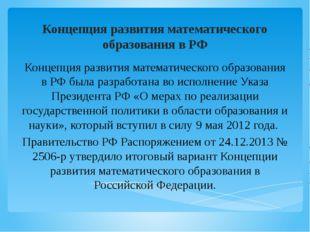 Концепция развития математического образования в РФ Концепция развития матем