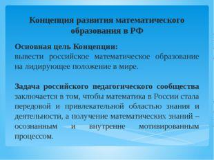 Концепция развития математического образования в РФ Основная цель Концепции: