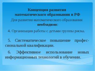 Концепция развития  математического образования в РФ Для развития математиче